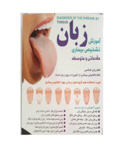 تشخیص بیماری از روی زبان مقدماتی