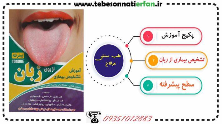 تشخیص بیماری از روی زبان پیشرفته